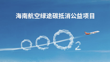 海南航空绿途碳抵消(新版本)